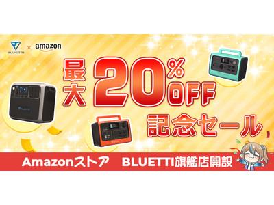 ポータブル電源から蓄電池まで幅広くの電源を取り揃えているブランドBLUETTIが、「Amazonストア・BLUETT旗艦店」を8月1日にオープン!記念セールも同時開催