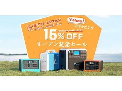 ポータブル電源ブランドBLUETTI、オンラインショッピングモール「Yahoo!ショッピング」にて新店舗をオープン!記念セール開催中