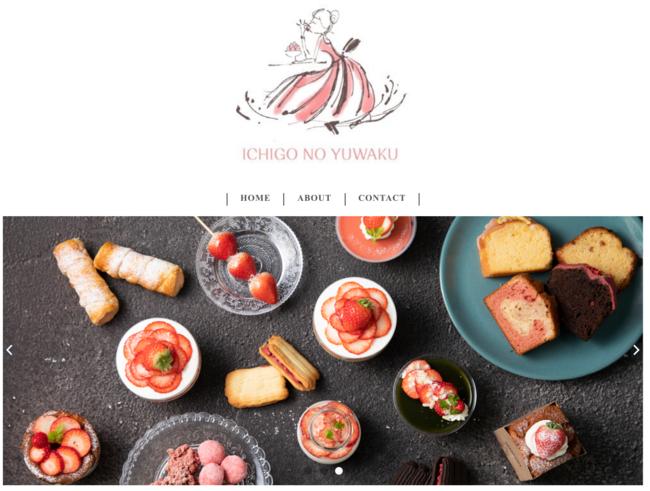 香川県高松市の苺スイーツ専門店「苺の誘惑」がオンラインストアを開設。