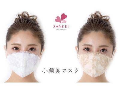下着メーカー三軒茶屋の三恵がつくった『小顔美マスク』が耳ひも調整付きの5色のラインナップで新登場!