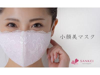 注文殺到のマスク!ついに新色登場!『女性のための美しさにこだわった小顔に見えるマスク』三軒茶屋の下着メーカー三恵から新発売!