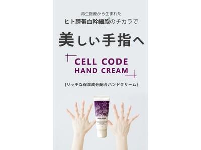 【使って実感!】美容クリニックで人気!ヒト臍帯血幹細胞配合「セルコード」シリーズから、手肌の年齢サインに届く「ハンドクリーム」登場!