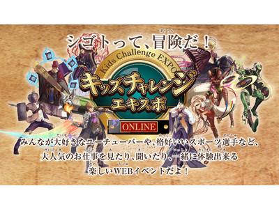 【無料配信】『キッズチャレンジエキスポ オンライン』第5弾 10/25(日)10:30~