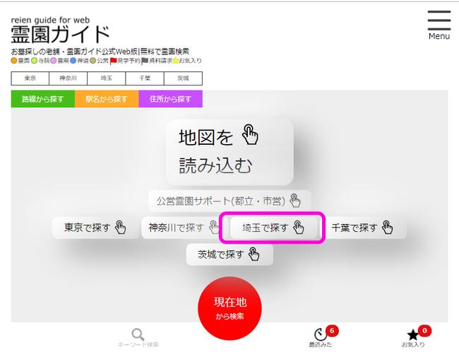 """「霊園ガイド」に""""沿線駅の動的検索""""機能が新たに追加されました"""