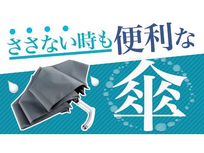 スマホユーザーの安全性・利便性を高めた新鋭ブランド傘日本デビュー