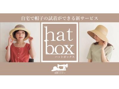 百貨店向け帽子メーカーの水野ミリナーが、帽子を自宅で試着購入ができる「hatbox」をリリース。
