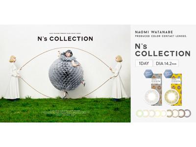 メイク映えカラコン『N's COLLECTION』渡辺直美さんこだわりの新色が本日WEB先行発売!発売記念のプレゼントキャンペーンも同時スタート!