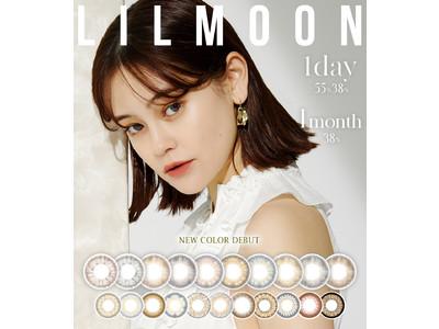 カラーコンタクトレンズブランド『LILMOON(リルムーン)』新イメージモデルにemmaさんを起用!4年越し、新色8種がデビュー!