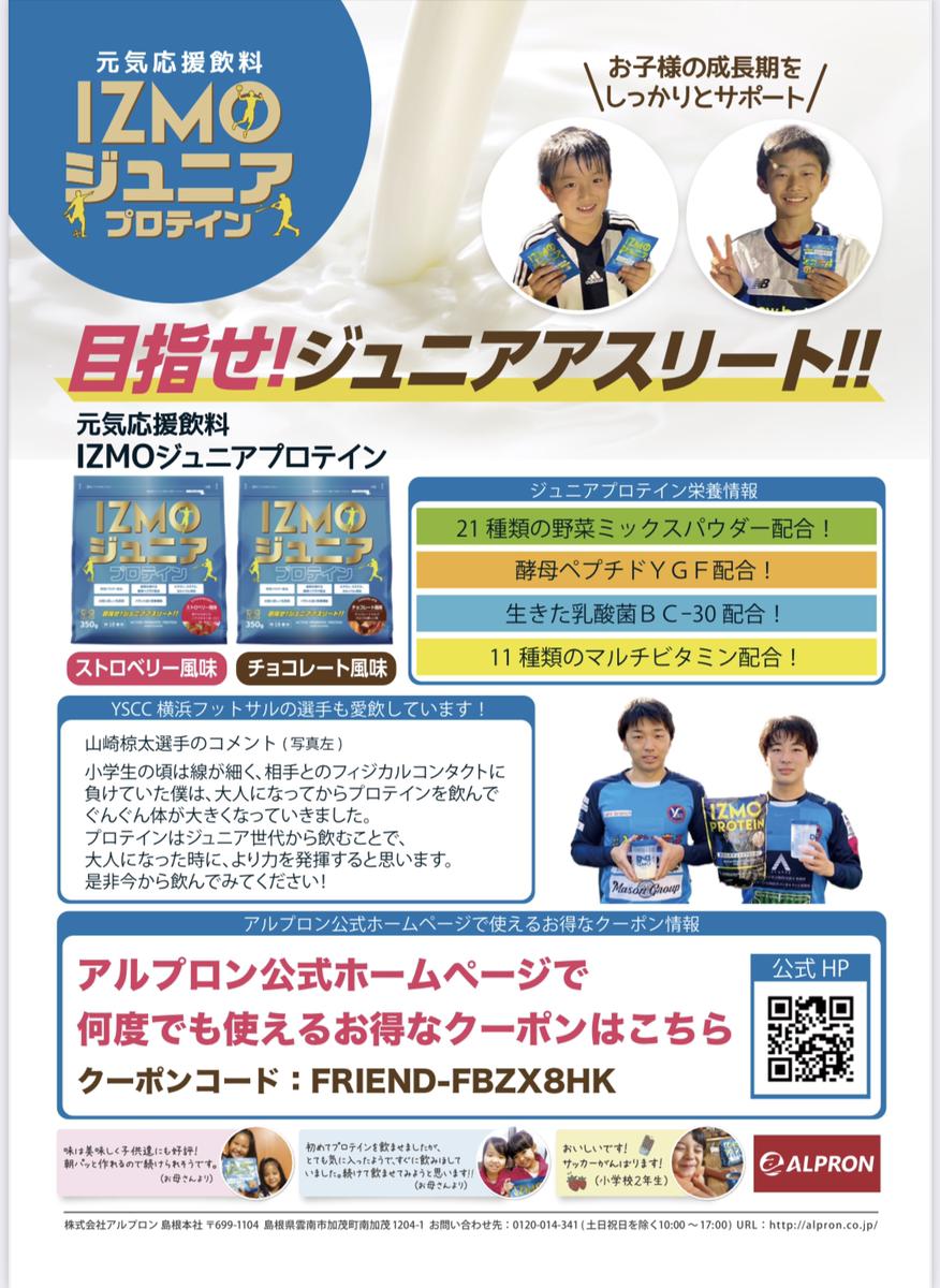 アルプロンカップ produced by Y.S.C.C.開催決定!