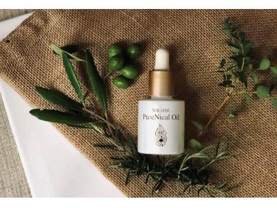 11種の植物オイルと12種の天然精油を厳選配合 ボタニカルの力を凝縮した美容オイル「ナガセ ピュアニカルオイル」新発売