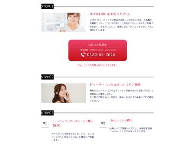 ナガセ ビューティケァ公式ホームページ リニューアルのお知らせ