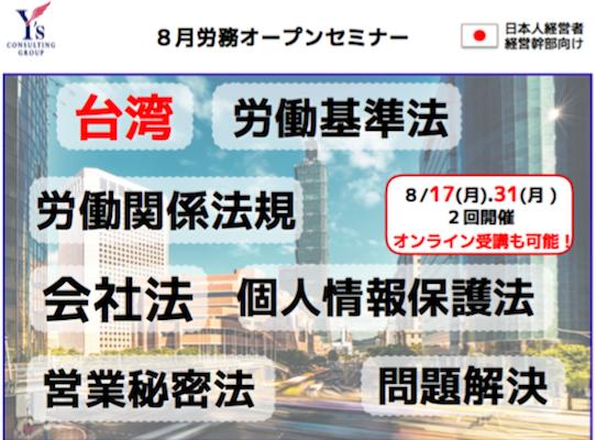 【オンラインセミナー】<台湾関連企業必見>台湾労働関係法規・労務相談事例と対策セミナー をテーマ別に8月17日と8月31日に開催!