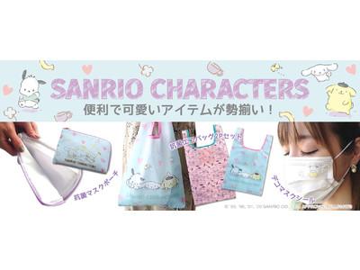 シナモロール、ポムポムプリン、ポチャッコの「サンリオキャラクターズ・いつも仲良しシリーズ」新発売
