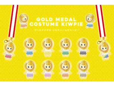 金メダルになりきったキューピーちゃん登場「GOLD MEDAL コスチュームキューピー」