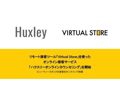 韓国コスメのHuxley、Conversation Tech事業を展開するギブリーのリモート接客ツール「Virtual Store」を使った「ハクスリー オンラインカウンセリング」を開始