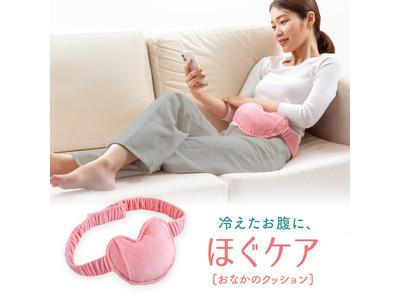 【新商品】いつでもできる温活グッズ!!お尻とお腹を指圧ボールで血行促進できるクッション