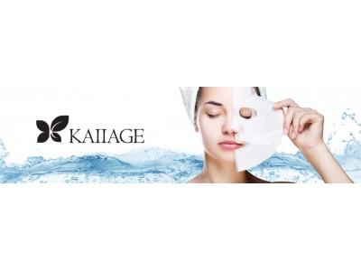 株式会社ヘッドスプリングは、特許取得の「ダブル活性型プロテオグリカン」を高配合したKAIIAGE SP FACE MASK(カイエイジ SPフェイスマスク)の取り扱いを開始。