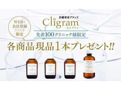 先着100クリニック様にプレゼント!再生医療から生まれたヒト幹細胞培養液の高濃度美容液の他、医療機関専売コスメ「Cligram カリグラム 」シリーズお試しキャンペーン♪