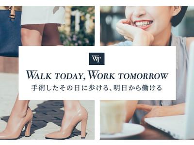 『手術したその日から歩ける、明日から働ける』~脂肪吸引のイメージを覆す新コンセプトを発表~モッズクリニック