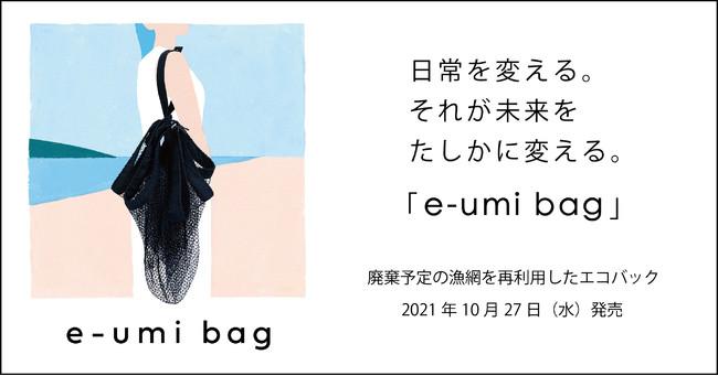 未来の日用品店「New Stand Tokyo」が廃棄予定の漁網を再利用した「e-umi bag(いーうみ ばっぐ)」を数量限定で販売開始