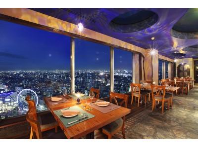 最高のロケーション!地上150mの絶景を華やかなイタリア料理と共に
