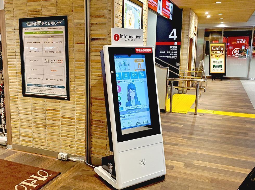 「AIさくらさん」がJR海浜幕張駅に本導入されました