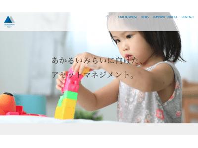 社会性のある資産に関するコンサルティング企業『株式会社あかるいみらいアセット』(東京都港区)ホームページが2020年7月開設されました