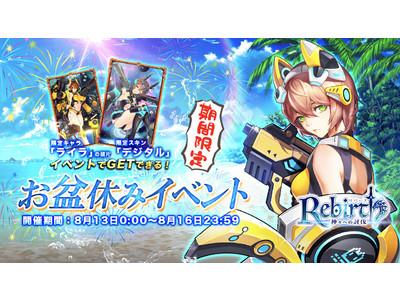 ブラウザで遊ぶ美少女RPG『リバース -神々への討伐-』お盆休みイベント開催予定!Amazonギフト券が当たるTwitterキャンペーンも開催予定!