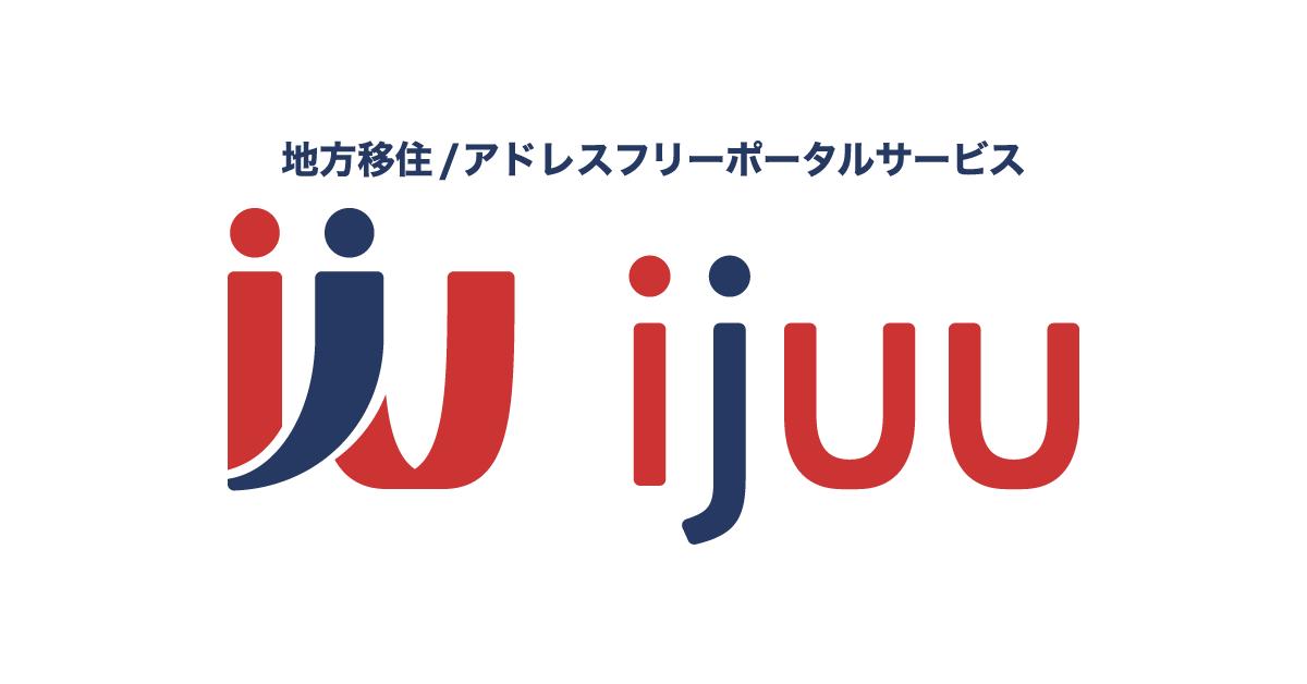 ウィズコロナ時代で注目が集まる地方移住 、移住先や補助金情報など最適な移住情報に出会えるポータルサイト『ijuu(イジュー )』を10月1日より公開!