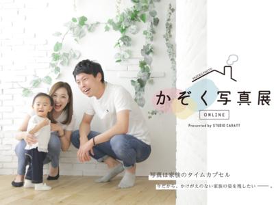 【オンラインかぞく写真展】3月20日より開催 388枚の家族写真&メッセージを掲載