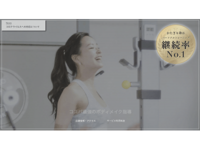 パーソナルジム「かたぎり塾」が中央・総武線の「西荻窪駅」、東急東横線の「綱島駅」に同時出店!合計6店舗に。
