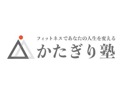 【上大岡駅徒歩1分】パーソナルジム『かたぎり塾 上大岡店』が9月18日にオープン予定!
