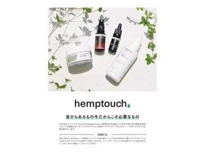 CBDブランド「hemptouch」代官山蔦屋書店にてPOP-UP 第二弾開催!期間は8月15日~