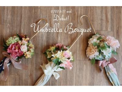 フラワーショップkarendoより「お花」×「傘」の遊び心溢れる新提案『Umbrella Bouquet(アンブレラブーケ)』が新登場