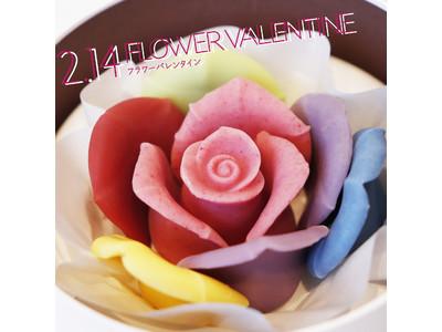 【進化系フラワーショップkarendo】お花とチョコレートで奏でるフラワーバレンタイン!お花屋さんが作る「Flower chocolate -フラワーチョコレート- 」が期間限定で新発売