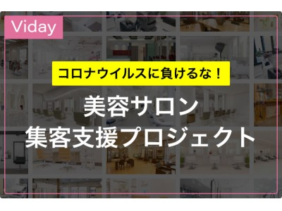 日本初の美容サロン通い放題サービス『Viday』がクラウドファンディングにて目標額230万円を達成!加盟店舗も3倍に!