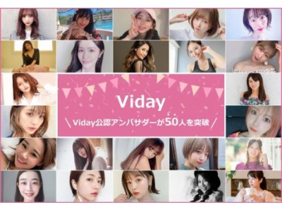 わずか3ヶ月でViday公認アンバサダーが50人を突破!  日本初の美容サロン通い放題サービス「Viday」が限定キャンペーン開始!