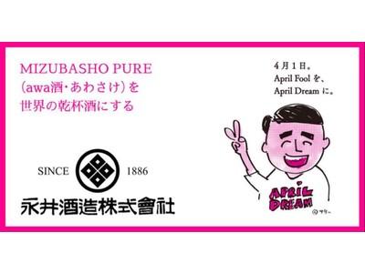「MIZUBASHO PURE  (awa酒 あわさけ)を世界の乾杯酒にする!」