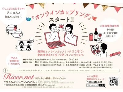 岐阜県飛騨地域のオンラインカップリングイベントを開催!