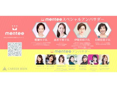 女性による次世代女子育成プラットフォーム「mentee」β版リリース