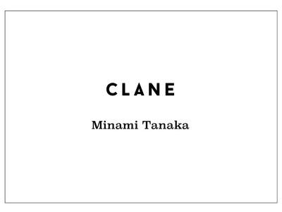 松本恵奈がディレクションするファッションブランド「CLANE (クラネ)」と田中みな実 初のコラボレーションが決定!