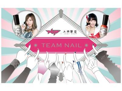 爪にやさしい胡粉ネイルからWIP限定パッケージの「TEAM NAIL」 5月26日発売