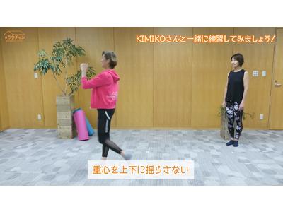 『うちチャレ』長崎宏子さん(元競泳日本代表)、KIMIKOさん(美しい歩き方研究家)と自宅で手軽に10分運動。運動不足を解消して、抽選で特典もGETしよう!