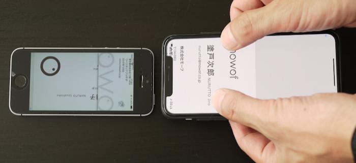 名刺交換を終わらせない!対面・非接触型名刺交換アプリ「ぬるっと名刺交換」をリリース