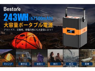【新商品】ご紹介!超便利!大容量『ポータブル電源』発売!わずか一週間で30個販売!