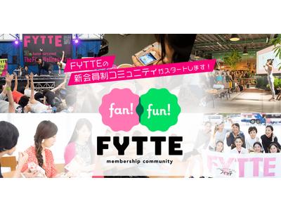 FYTTEが好き! ヘルシーなことが好き! そんなメンバーとつながって、笑顔で楽しくヘルスケア活動を行う、会員制コミュニティ『Fan! Fun! FYTTE』がスタート!