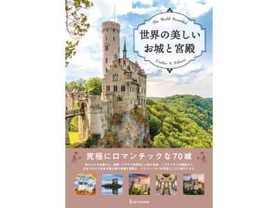 おとぎ話に出てくるようなプリンセスに憧れる女の子必見! 究極にロマンチックな70城をベストシーズンのビジュアルで紹介する『世界の美しいお城と宮殿』発売