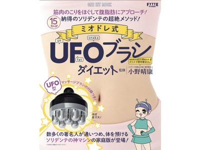 コロナ禍によりおうちでできるダイエットグッズが人気!「ミオドレ式UFOブラシダイエット」増刷出来!