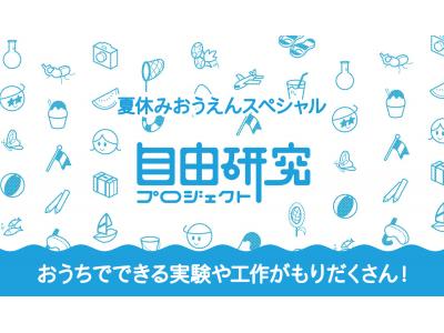 【学研キッズネット】期間限定コンテンツ「夏休み!自由研究プロジェクト2020」をオープン! 無料でダウンロードできるテンプレートも多数紹介!家庭学習のサポートも!