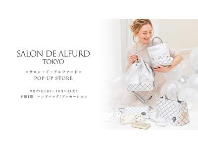 レザーバッグブランド「SALON DE ALFURD」が伊勢丹新宿店 本館1階でポップアップストアをオープン 9月29日(水)~10月5日(火)の期間限定で開催